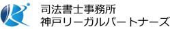 司法書士事務神戸リーガルパートナーズ