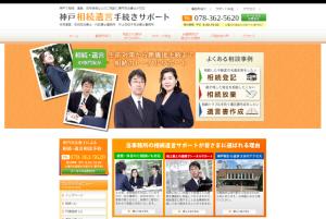 神戸相続遺言手続きサポート | 司法書士事務所神戸リーガルパートナーズ