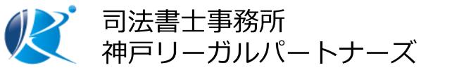 司法書士事務所神戸リーガルパートナーズ