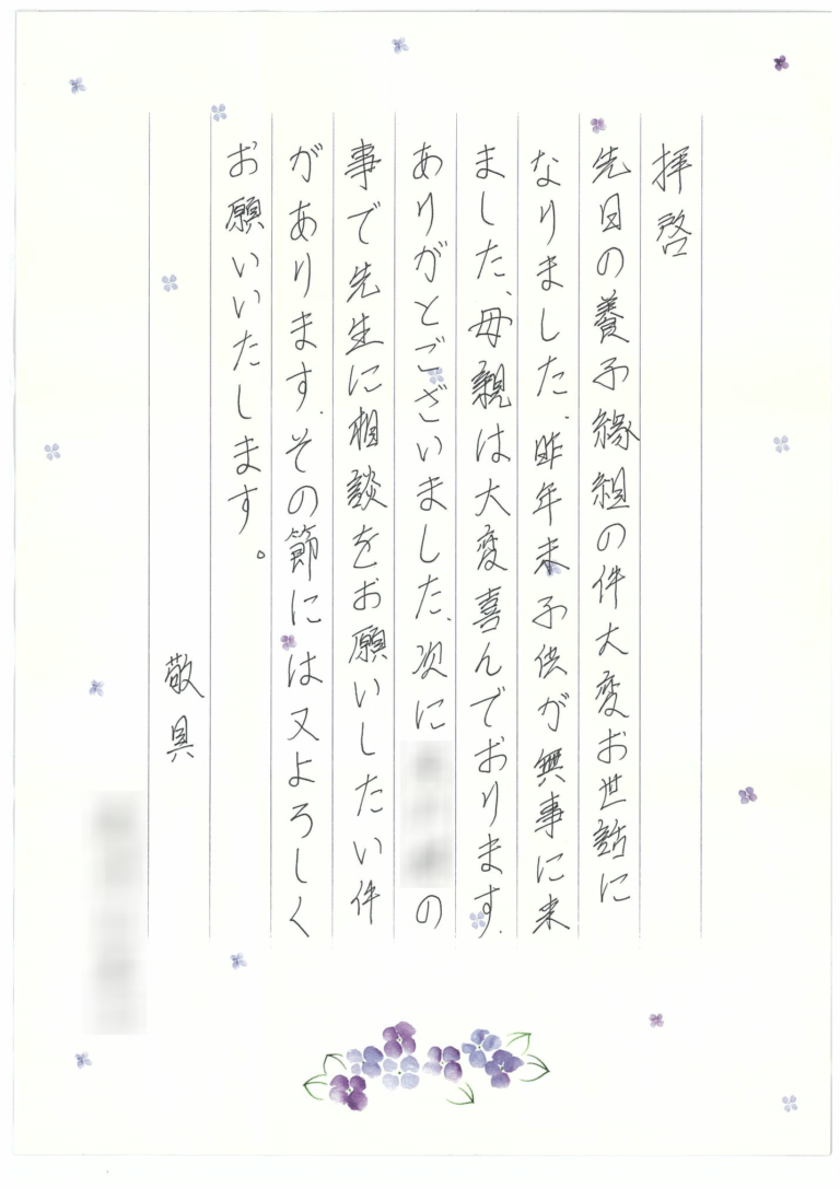 国際養子縁組をして在留資格を取得した方からお礼のお手紙